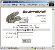Squirrel Mail